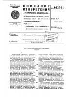Патент 863561 Способ изготовления огнеупорных изделий