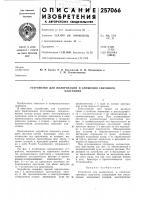 Патент 257066 Устройство для поляризации и смешения световогоизлучения