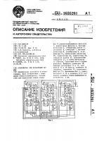 Патент 1635261 Устройство для подавления помех