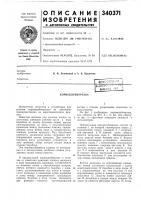 Патент 340371 Корнеклубнерезка