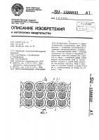 Патент 1588832 Берегоукрепительное сооружение