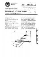 Патент 1214824 Устройство для защиты дамбы от размыва