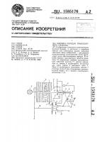 Патент 1585176 Коробка передач транспортного средства
