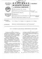 Патент 503820 Устройство для монтажа длинномерных конструкций