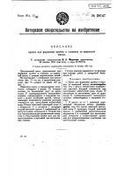 Патент 28147 Пресс для формовки проток и стаканов из шамотной массы