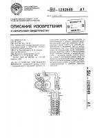 Патент 1242649 Устройство для подъема жидкости