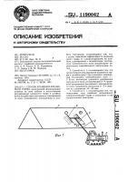 Патент 1190042 Способ хранения фрезерного торфа