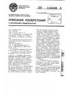Патент 1154348 Установка для восстановления упругости пружин