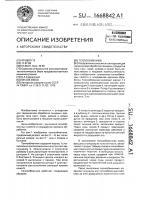 Патент 1668842 Теплообменник