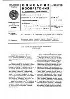 Патент 948728 Устройство автоматической локомотивной сигнализации