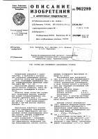 Патент 962289 Состав для глубинного закрепления грунтов
