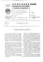 Патент 234321 Машина для мойки крупной тары