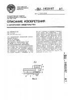 Патент 1453107 Мальтийский механизм