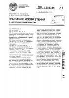 Патент 1303338 Центратор для сборки под сварку трубчатых изделий