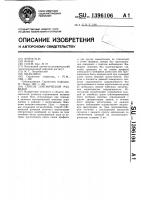 Патент 1396106 Способ сейсмической разведки