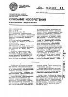Патент 1461513 Способ флотации глинистокарбонатных шламов из сильвинитовых руд