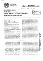 Патент 1613620 Способ обезвоживания торфосодержащих систем