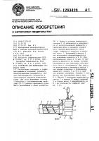 Патент 1283428 Устройство для формования кускового торфа