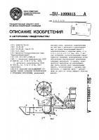 Патент 1099015 Навесной бестраншейный укладчик гибких поливных трубопроводов с отводными питателями