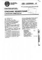 Патент 1059000 Смазка для холодной обработки металлов давлением