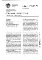 Патент 1735681 Ледяной холодоаккумулятор