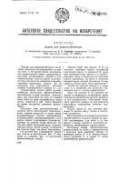 Патент 43060 Шкала для радиоприемников