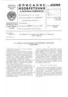 Патент 476909 Смазка,используемая при обработке металлов давлением