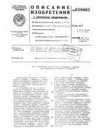 Патент 838665 Устройство программного управлениястендом для испытаний изделий напрочность