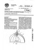 Патент 1819639 Авиатранспортабельная система для укрытия лесных пожарных