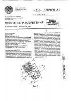 Патент 1688030 Пароохладитель