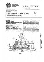 Патент 1709176 Устройство для контроля расположения и формы оси отверстия в деталях