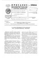 Патент 590034 Способ производства металлических труб с антикоррозионным покрытием
