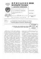 """Патент 251118 Устройство для соединения штуцеро с цилиндрическими изделиямив€ьс1^юзяая$10 '^'""""^'^^""""0- ^ """""""