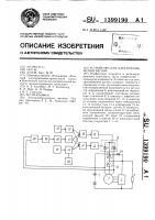 Патент 1399190 Устройство для электроснабжения вагона