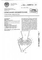 Патент 1688914 Устройство для измельчения материалов