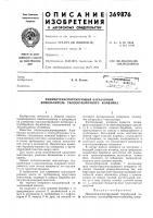 Патент 369876 Пневмотранспортирующий барабанный измельчитель силосоуборочного комбайна