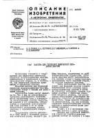 Патент 443433 Кассета для групповой химической обработки пластин