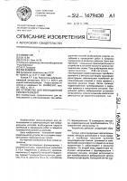 Патент 1679430 Устройство для вибрационной сейсморазведки
