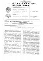 Патент 380837 Устройство для нанесения пленочных покрытий на штабели торфа