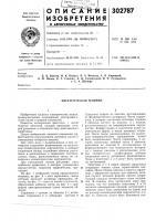 Патент 302787 Электрическая машина