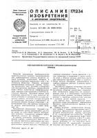 Патент 171234 Авиационный бортовой турбомеханическийпривод