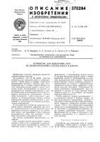 Патент 370284 Устройство для выделения луба из свежесрубленнб1х стеблей джута и кенафа