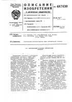 Патент 687430 Вибрационный источник сейсмических сигналов