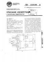 Патент 1224190 Устройство для централизованного электроснабжения пассажирского транспорта