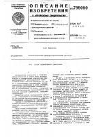 Патент 799080 Ротор асинхронного двигателя