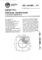 Патент 1511805 Статор электрической машины постоянного тока