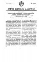 Патент 31493 Устройство для автоматического управления электрическим проводом продольно-строгального станка