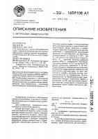 Патент 1659108 Способ флотации руд в пневматической флотационной машине с эластичными диспергаторами