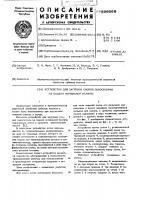Патент 596668 Устройство для загрузки снопов льносоломы на поддон мочильной камеры