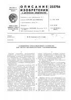 Патент 233756 Станционное согласовывающее устройство для систем высокочастотного телефонирования